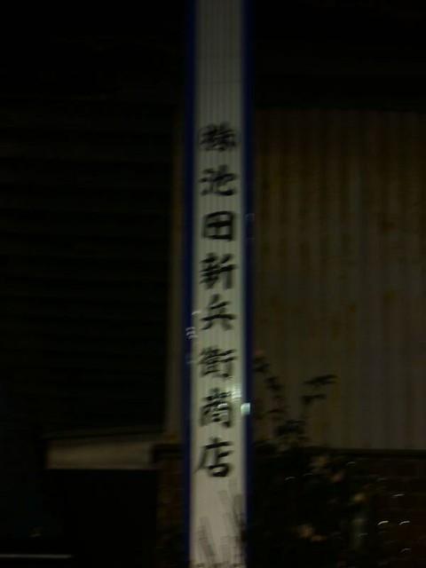 Photo:Ikeda Shinbei Shoten Co., Ltd. By shinyai