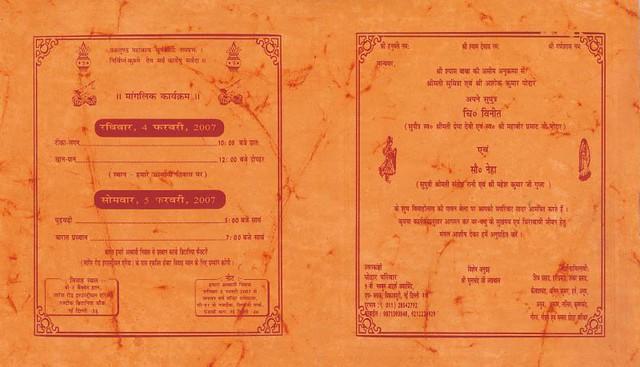 Wedding Invitation Card Sample In Hindi Matik For