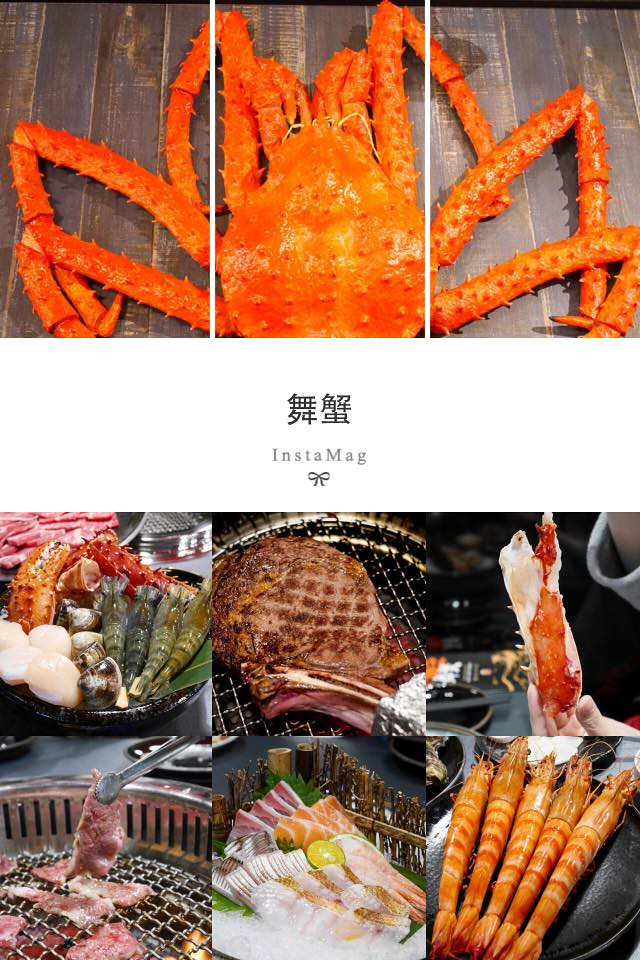 2016.12舞蟹頂級燒烤吃到飽