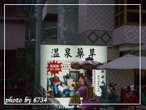 06262005 WuLai 022