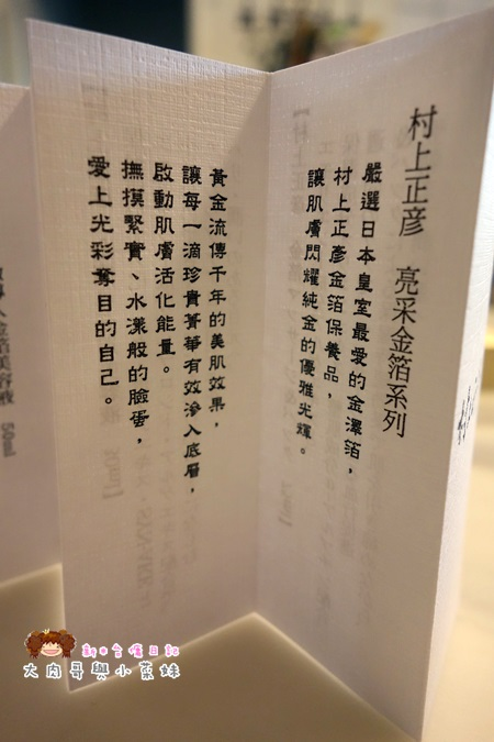 村上正彥金箔保養 (5).JPG