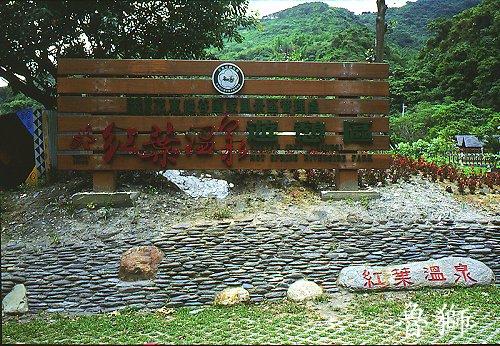 U028台東延平紅葉溫泉親水公園
