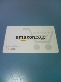 amazon ショッピングカード