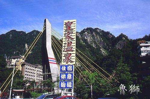 N172谷關風景區皇家溫泉