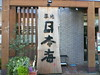 Photo:築地 日本海 By Ordinary daily life of yoshinokichi