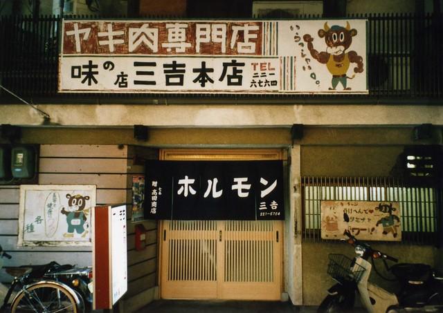 Photo:natura*natura #014 Sankichi BBQ By gochie*