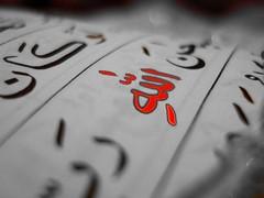 *Allah*   [ #4 ]