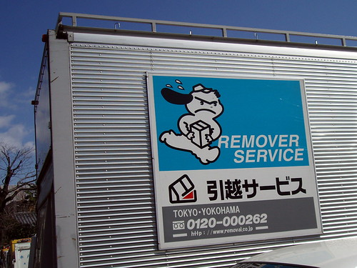 remover or removal? #9764 - 無料写真検索fotoq
