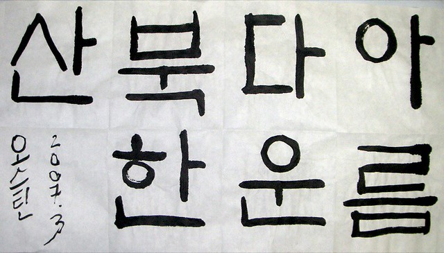 Korean Calligraphy An Album On Flickr