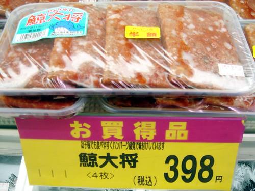 Half Price Whale Burgers