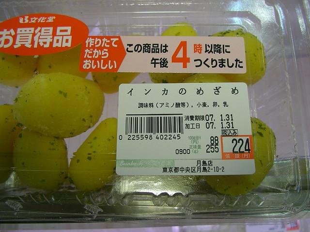 Very Rare Potato? / インカのめざめ
