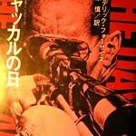 """The Day of the Jackal"" Japanese edition - front cover"