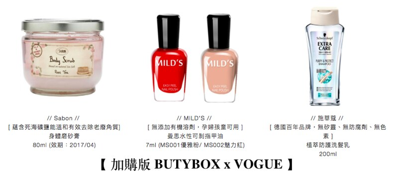 BUTYBOX VOGUE4