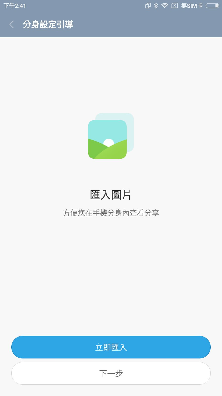 Screenshot_2016-12-04-14-41-13-840_com.miui.securitycore