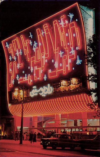 Non Muslim Perspective On The Revolution Of Imam Hussain: Radio City Cinema, Tehran, Iran, Sixties