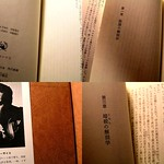 """The Day of the Jackal"" Japanese edition - body and the author"