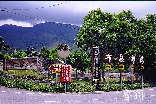 U069延平鄉公園