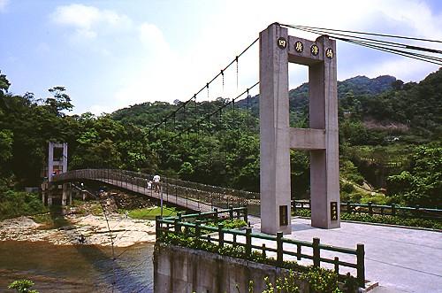 J807平溪十分四廣潭吊橋