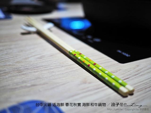 台中火鍋 活海鮮 春花秋實 海鮮和牛鍋物 46