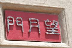 Pagoda Label