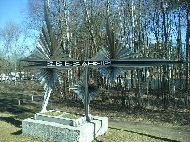 the entrance to Star City