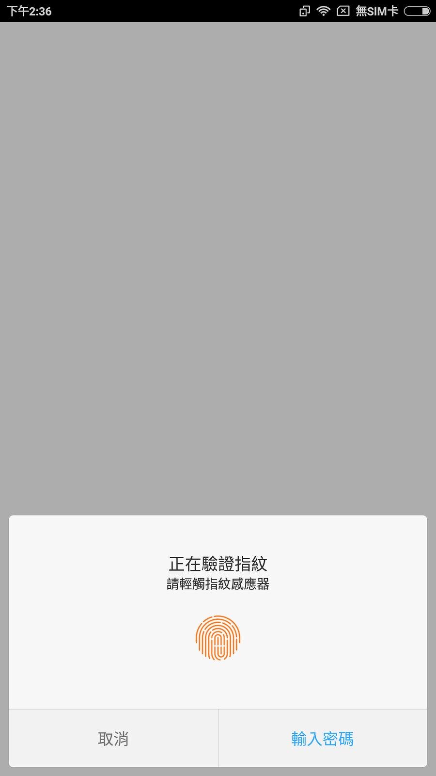 Screenshot_2016-12-04-14-36-56-627_com.android.settings