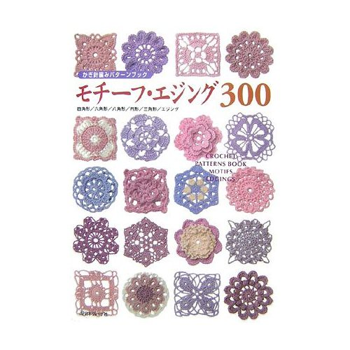Japanese Crochet Patterns Book 300 Motifs & Edgings Flickr - Photo ...