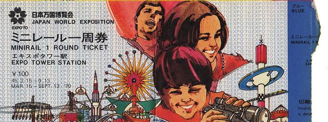EXPO'70 mini-rail ticket / 大阪万国博覧会 ミニレール一周券