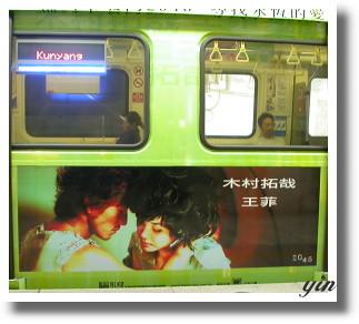 板南線2046捷運列車-木村+王菲