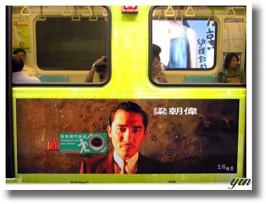 板南線2046捷運列車-梁朝偉