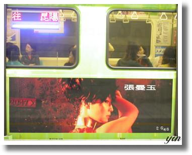 板南線2046捷運列車-張曼玉