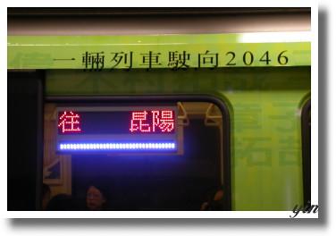 板南線2046捷運列車-列車上的標