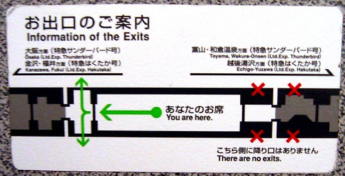 «There Are No Exits»