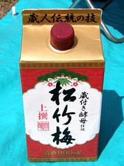 Thu, 03/29/2007 - 12:19 - FWIW, 'rice wine' is a misnomer because sake is brewed, not fermented. (See Wikipedia for the details.)  • 清酒(seishu) = 'refined sake' • 松竹梅(Shōchikubai) = lit. 'pine, bamboo, and plum' • 酵母(kōbo) = '[budding] yeast' (Saccharomyces cerevisiae) • 麹(kōji) = 'mold' (Aspergillus oryzae) • 蔵人(kurōdo) = 'storage worker' • 伝統(dentō) = 'tradition' • 技(waza) = 'skill, technique' → Wikipedia: sake