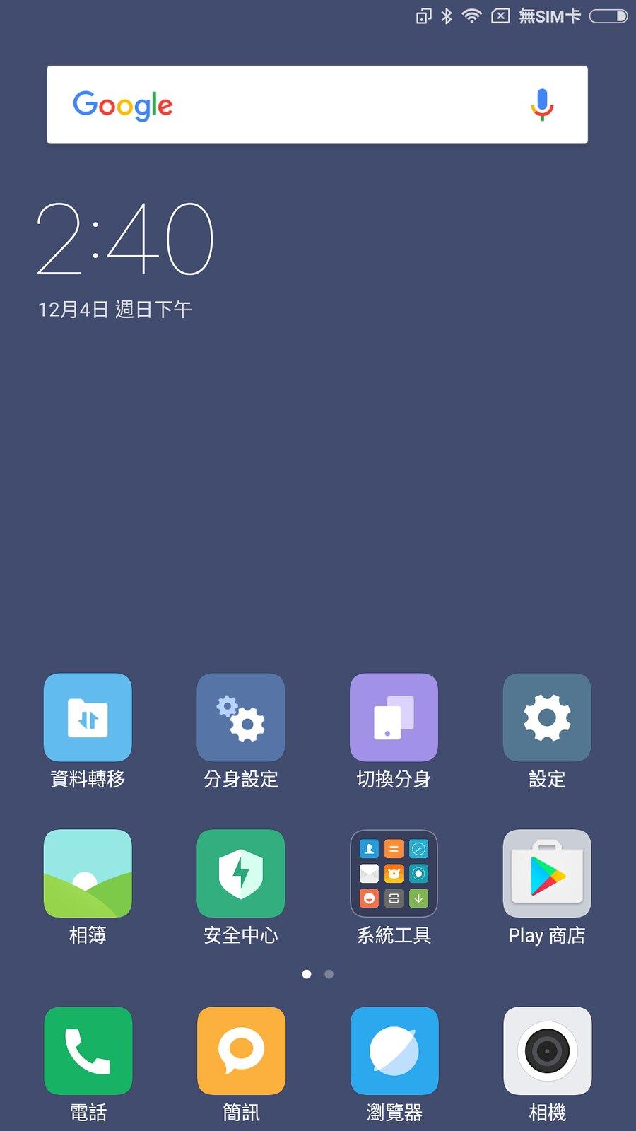 Screenshot_2016-12-04-14-40-51-242_com.miui.home