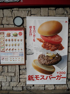 American Monstrosity Comes to Japan!!