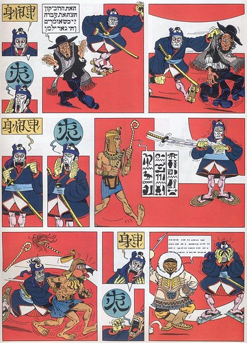Gotlib, Nô Japonais - 4