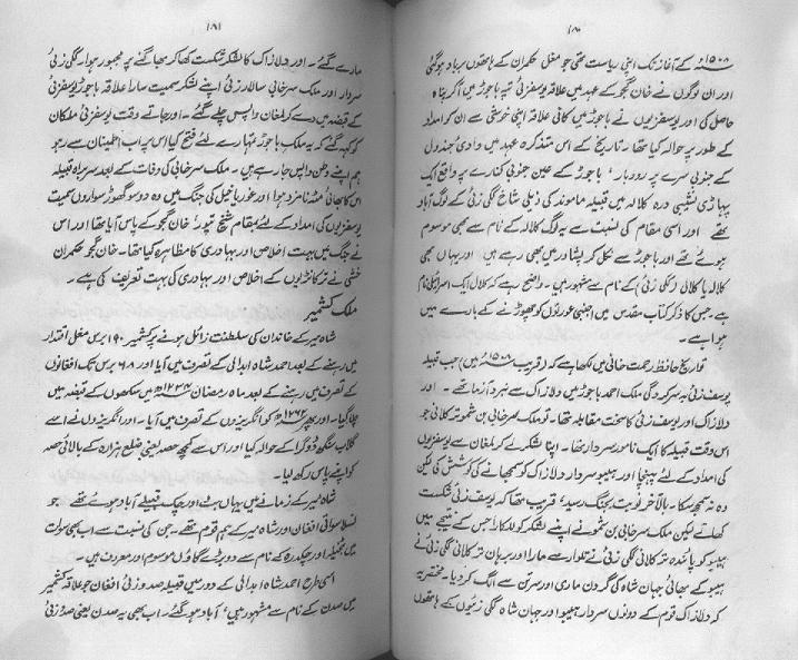 Kakazai Pathans in 'Tazkara' by Khan Roshan Khan - 3