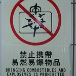Shanghai Subway Signs