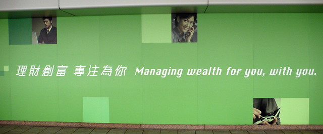 Hang Seng Bank ad