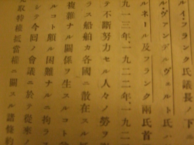 Japanese or Chinese Letters