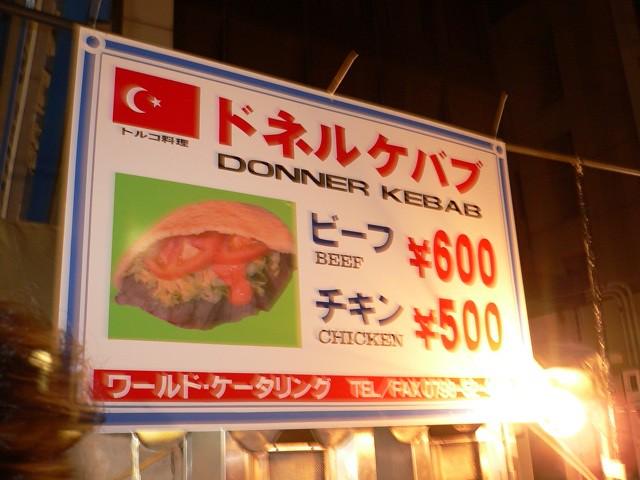Donner Kebab in Kyoto