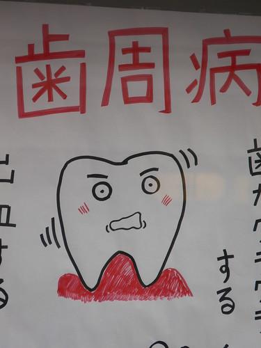 angry toof