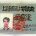 My Chinese ID