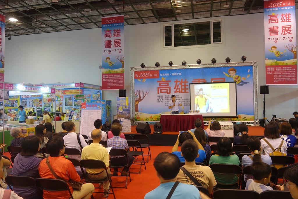 2015.07.12 高雄書展《我在西藏曬靈魂-新書分享會》
