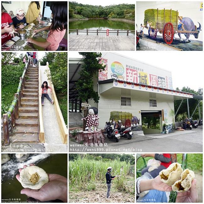 【新竹景點】新城風糖休閒園區(農村再生)~DIY爆漿饅頭、遊園區認識甘蔗製糖產業