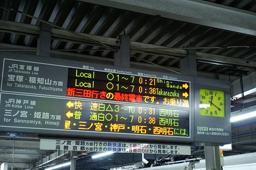 JR Amagasaki Station