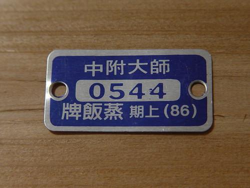 DSC08906_resize