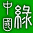 the *Chinese Green / 中國 綠 group icon