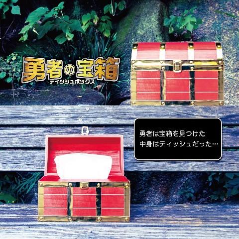 獻給私底下其實是「勇者」的你!居家常備的「勇者的寶箱面紙盒」勇者の宝箱ティッシュケース